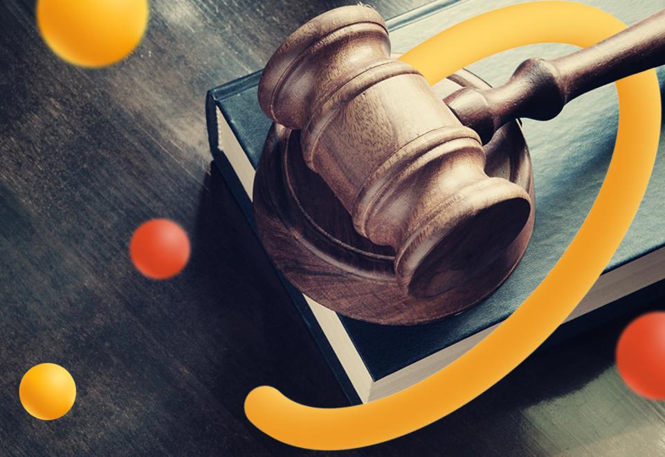 Судебные механизмы защиты