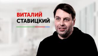 Видео-лекция Виталия Ставицкого: Интеллектуальная собственность в дизайне