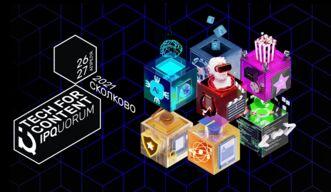 Лидеры креативных индустрий соберутся на IPQuorum 2021: Tech for Content в Сколково