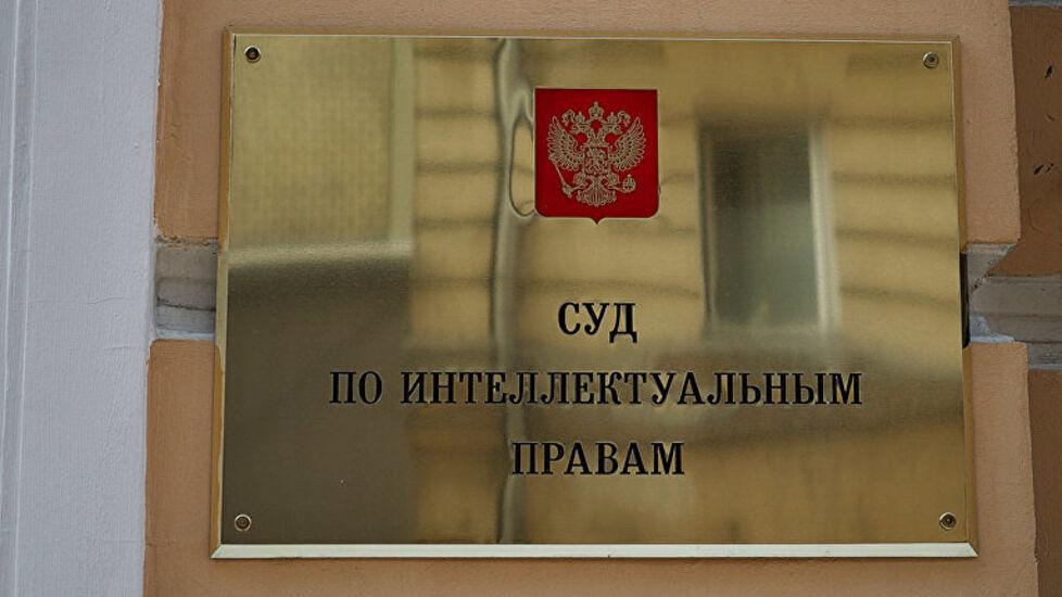 Российский Суд по интеллектуальным правам впервые использовал в работе технологию блокчейн