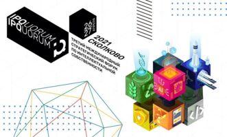26-27 апреля пройдет III форум по интеллектуальной собственности IPQuorum