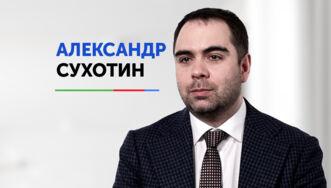 Видео-интервью с Александром Сухотиным: Инвестиции в интеллектуальную собственность