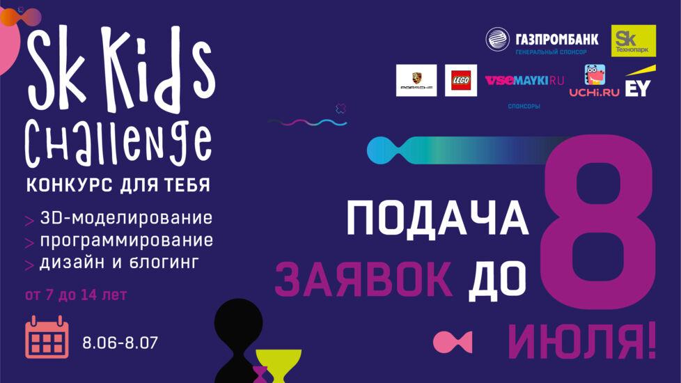 n'RIS задепонирует работы участников конкурса SK Kids Challenge