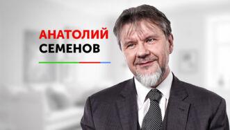 Видео-лекция Анатолия Семенова: Судебная практика по интеллектуальным правам