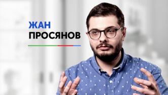 Видео-лекция Жана Просянова: Развитие онлайн-кинотеатра и защита контента от интернет-пиратства